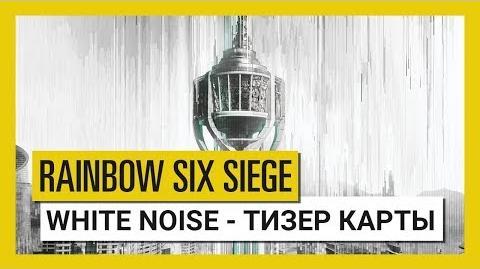 Tom Clancy's Rainbow Six Осада – Анонс карты в обновлении White Noise