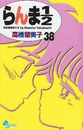 RanmaSE38
