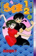 Volume 4 Japanese