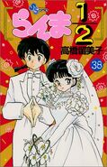 Japanese Volume 38