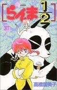 Japanese Volume 37