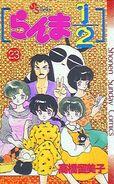 Japanese Volume 23