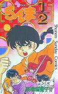 Japanese Volume 18