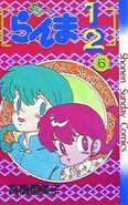 Japanese Volume 6