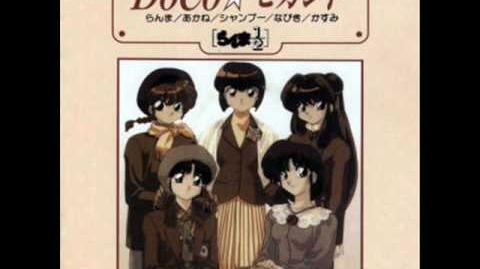 DoCo★Second - Jugyouchuu no shougakkou (In the Middle of Elementary School)