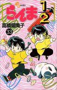 Japanese Volume 33