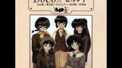 "DoCo★Second - Fukuzatsu Na Ryouomoi (Mutual Love is Complex) ""Full Vertion w Lyric"""