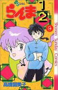 Japanese Volume 9