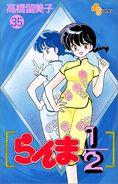 Japanese Volume 35