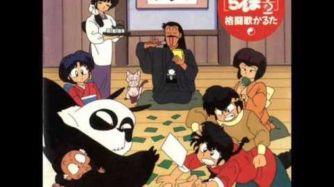 Ranma 1 2 - Kakuto Uta Karuta - 12 - Jusenkyo No Yoi Toko