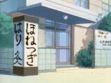 Dr. Tofu's Clinic