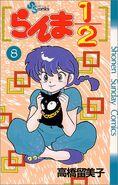 Japanese Volume 8