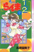 Japanese Volume 7
