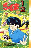 Japanese Volume 13