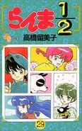 Japanese Volume 29