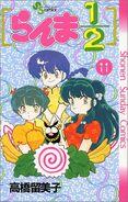 Japanese Volume 11