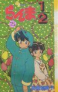 Japanese Volume 15