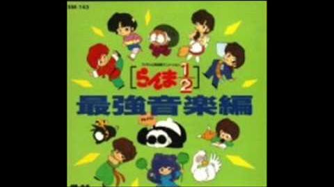 Ranma 1 2 - Soundtrack 12 - eiga no you na story