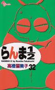 RanmaSE32