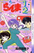 Japanese Volume 12