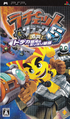 Size Matters front cover (PSP) (JP)