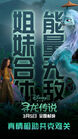 Raya & The Last Dragon International Posters 05