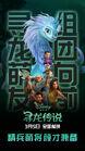 Raya & The Last Dragon International Posters 04