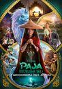 Raya and the Last Dragon International Poster 01