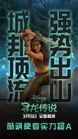 Raya & The Last Dragon International Posters 06