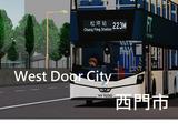 West door city 西門市