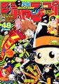 Shonen Jump 2004 Issue 48