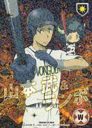 014-09R Yamamoto and Lambo