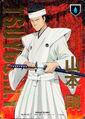 041-03R Tsuyoshi