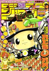 Shonen Jump 2005 Issue 29.jpg