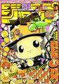 Shonen Jump 2005 Issue 29