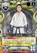 100-01C Ushio Ooyama