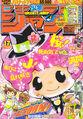 Shonen Jump 2010 Issue 17