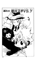 Chapter 191 cover