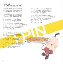 Gyouza ushi i setto nouta - lamen nobichaunouta letra - i-pin.jpg