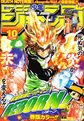 Shonen Jump 2008 Issue 10