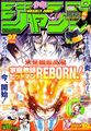 Shonen Jump 2010 Issue 07