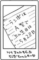 Vol 08 haruharu interview 6.png
