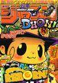 Shonen Jump 2007 Issue 49