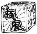 Ryohei box design manga