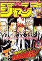 Shonen Jump 2006 Issue 14