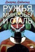 1258210048 ruzhya-mikroby-i-stal