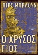 GS cover Greek