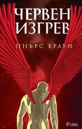 RedRising-cover Bulgarian