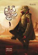 RR cover Persian