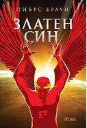 GS cover Bulgarian